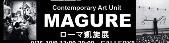 Magure exhibition – Sake
